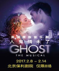 2017.2.8-14英国原版音乐剧《人鬼情未了》 Ghost The Musical